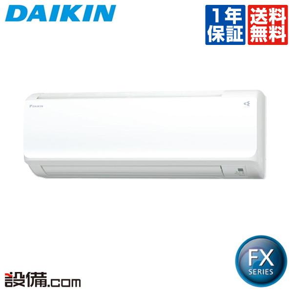 【今月限定/特別大特価】S56WTFXP-Wダイキン ルームエアコン壁掛形 シングル 18畳程度標準省エネ 単相200V ワイヤレス室内電源 FXシリーズS56WTFXP-Wが激安