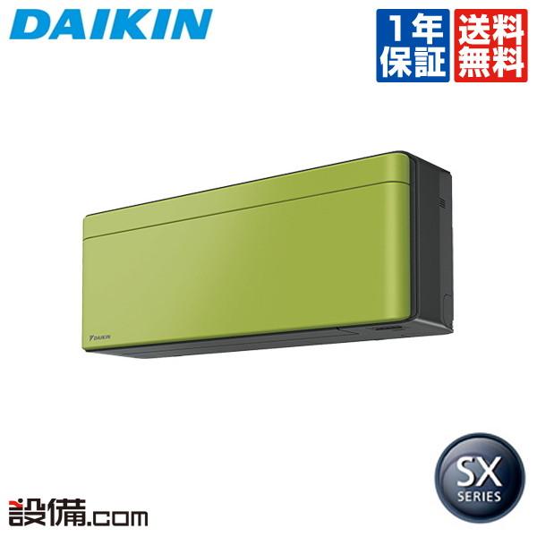 【今月限定/特別大特価】S22WTSXS-Lダイキン ルームエアコン壁掛形 シングル 6畳程度標準省エネ 単相100V ワイヤレス室内電源 SXシリーズS22WTSXS-Lが激安