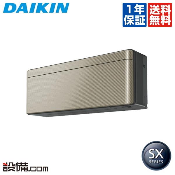 【今月限定/特別大特価】S22WTSXS-Nダイキン ルームエアコン壁掛形 シングル 6畳程度標準省エネ 単相100V ワイヤレス室内電源 SXシリーズS22WTSXS-Nが激安