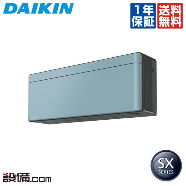 【今月限定/特別大特価】S25WTSXS-Aダイキン ルームエアコン壁掛形 シングル 8畳程度標準省エネ 単相100V ワイヤレス室内電源 SXシリーズS25WTSXS-Aが激安