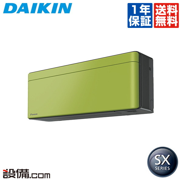 【今月限定/特別大特価】S25WTSXS-Lダイキン ルームエアコン壁掛形 シングル 8畳程度標準省エネ 単相100V ワイヤレス室内電源 SXシリーズS25WTSXS-Lが激安