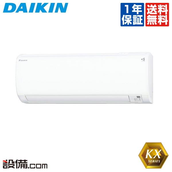 【今月限定/特別大特価】S22XTKXP-Wダイキン ルームエアコン壁掛形 6畳程度 シングル寒冷地向け 単相200V ワイヤレス室内電源 KXシリーズS22XTKXP-Wが激安