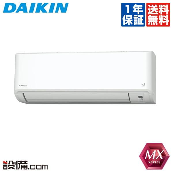 【今月限定/特別大特価】S25XTMXS-Wダイキン ルームエアコン壁掛形 8畳程度 シングル標準省エネ 単相100V ワイヤレス室内電源 MXシリーズS25XTMXS-Wが激安