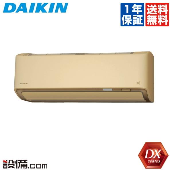 【今月限定/特別大特価】S28XTDXV-Cダイキン ルームエアコン壁掛形 10畳程度 シングル寒冷地向け 単相200V ワイヤレス室外電源 DXシリーズS28XTDXV-Cが激安