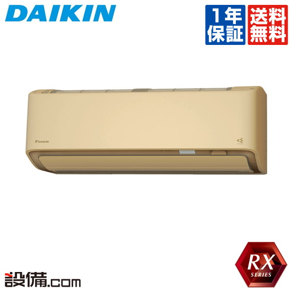 【今月限定/特別大特価】S36XTRXS-Cダイキン ルームエアコン壁掛形 12畳程度 シングル標準省エネ 単相100V ワイヤレス室内電源 RXシリーズS36XTRXS-Cが激安