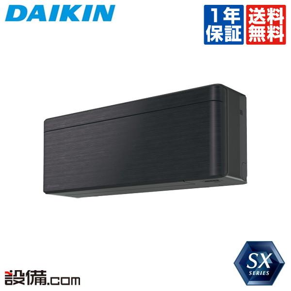 【今月限定/特別大特価】S25XTSXS-Kダイキン ルームエアコン壁掛形 8畳程度 シングル標準省エネ 単相100V ワイヤレス室内電源 SXシリーズS25XTSXS-Kが激安