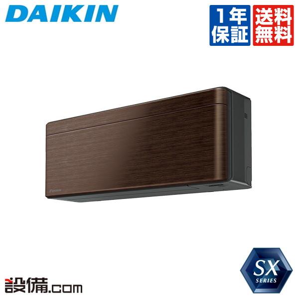 【今月限定/特別大特価】S28XTSXS-Mダイキン ルームエアコン壁掛形 10畳程度 シングル標準省エネ 単相100V ワイヤレス室内電源 SXシリーズS28XTSXS-Mが激安