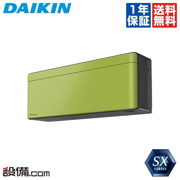 【今月限定/特別大特価】S36XTSXS-Lダイキン ルームエアコン壁掛形 12畳程度 シングル標準省エネ 単相100V ワイヤレス室内電源 SXシリーズS36XTSXS-Lが激安