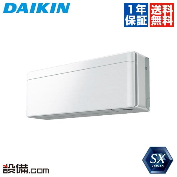 【今月限定/特別大特価】S36XTSXS-Wダイキン ルームエアコン壁掛形 12畳程度 シングル標準省エネ 単相100V ワイヤレス室内電源 SXシリーズS36XTSXS-Wが激安
