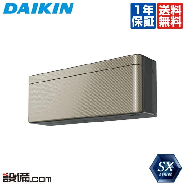 【今月限定/特別大特価】S40XTSXP-Nダイキン ルームエアコン壁掛形 14畳程度 シングル標準省エネ 単相200V ワイヤレス室内電源 SXシリーズS40XTSXP-Nが激安