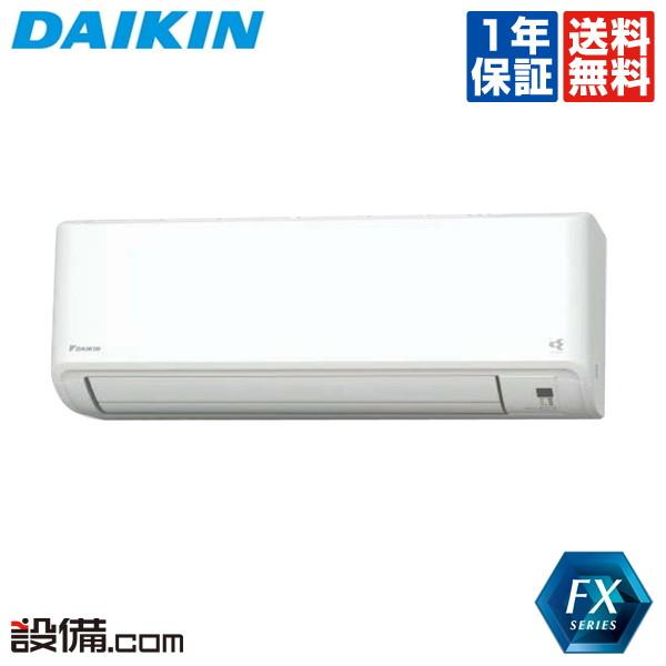 【今月限定/特別大特価】S56XTFXP-Wダイキン ルームエアコン壁掛形 18畳程度 シングル標準省エネ 単相200V ワイヤレス室内電源 FXシリーズS56XTFXP-Wが激安