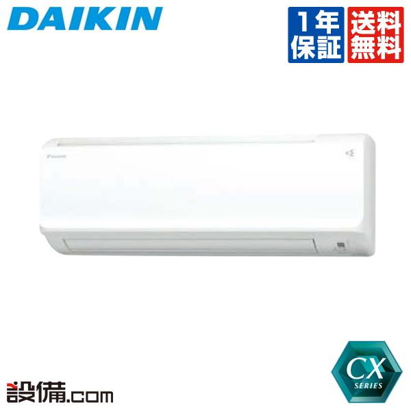 【今月限定/特別大特価】S63XTCXV-Wダイキン ルームエアコン壁掛形 20畳程度 シングル標準省エネ 単相200V ワイヤレス室外電源 CXシリーズS63XTCXV-Wが激安