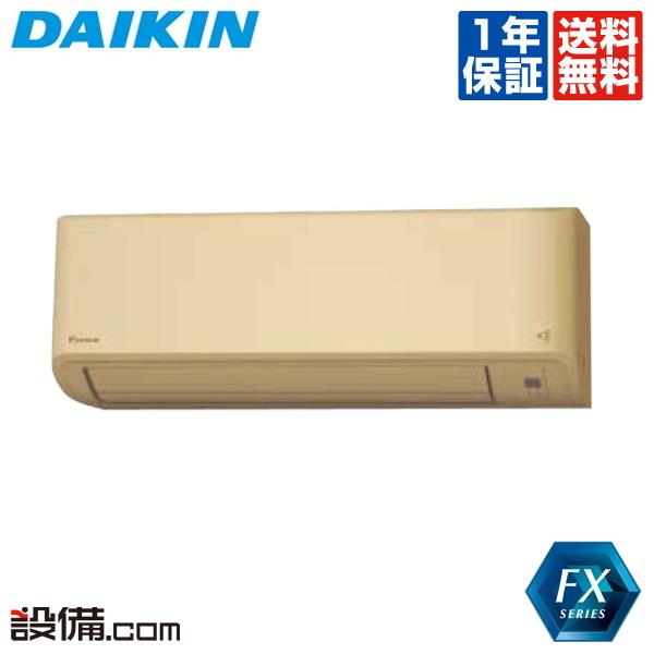 【スーパーセール/特別大特価】S63XTFXV-Cダイキン ルームエアコン壁掛形 20畳程度 シングル標準省エネ 単相200V ワイヤレス室外電源 FXシリーズS63XTFXV-Cが激安