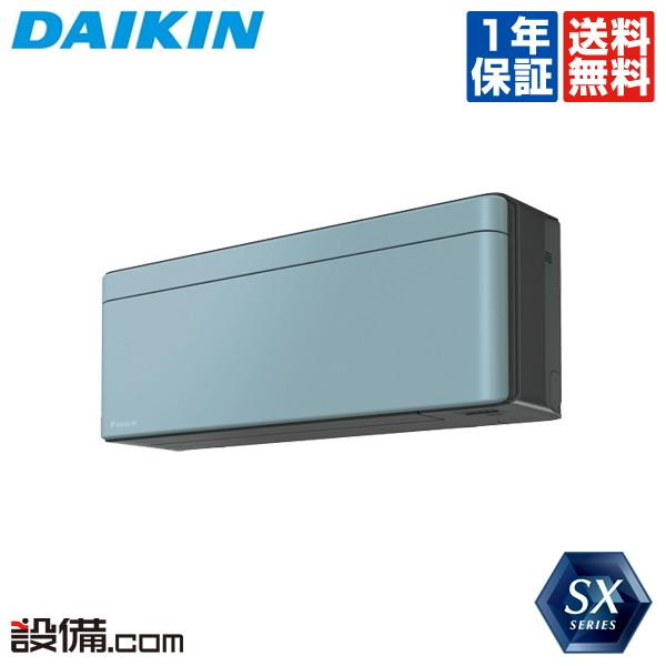 【スーパーセール/特別大特価】S63XTSXP-Aダイキン ルームエアコン壁掛形 20畳程度 シングル標準省エネ 単相200V ワイヤレス室内電源 SXシリーズS63XTSXP-Aが激安