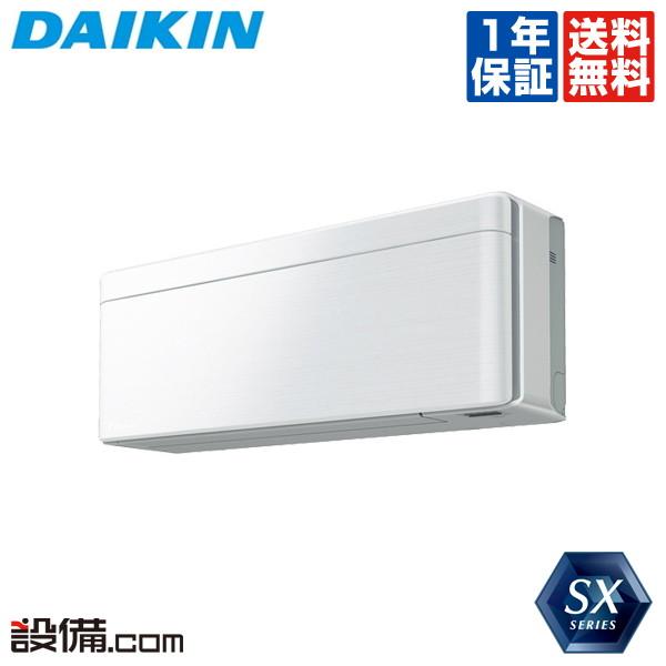 【スーパーセール/特別大特価】S63XTSXP-Fダイキン ルームエアコン壁掛形 20畳程度 シングル標準省エネ 単相200V ワイヤレス室内電源 SXシリーズS63XTSXP-Fが激安