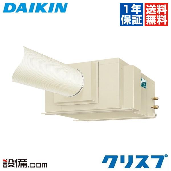 【今月限定/特別大特価】SSDP80Bダイキン スポットエアコン クリスプ天井吊ダクト形 セパレート形  3馬力 シングル三相200V ワイヤードSSDP80Bが激安