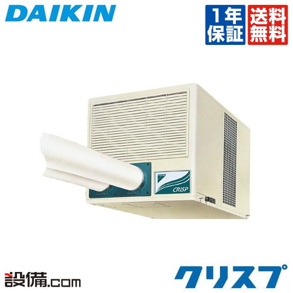 【今月限定/特別大特価】SUBDP2BUダイキン スポットエアコン クリスプ天井吊ダクト形 一体形 2馬力 シングル三相200V ワイヤードSUBDP2BUが激安
