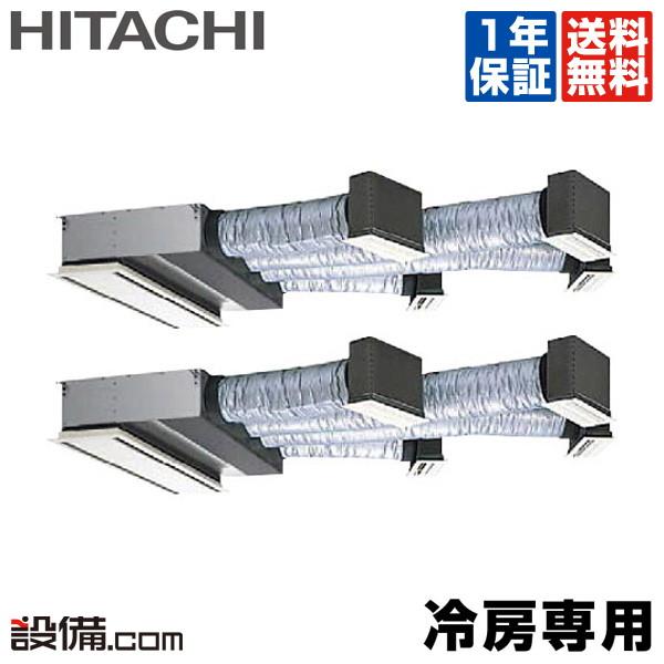 【今月限定/特別大特価】RCB-AP280EAP7日立 業務用エアコン 冷房専用ビルトイン 10馬力 同時ツイン三相200V ワイヤード 冷媒R410ARCB-AP280EAP7が激安