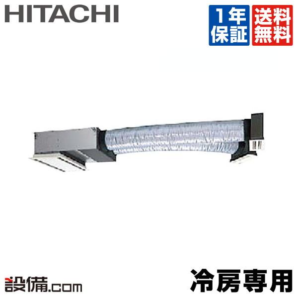 【スーパーセール/特別大特価】RCB-AP45EA7日立 業務用エアコン 冷房専用ビルトイン 1.8馬力 シングル三相200V ワイヤード 冷媒R410ARCB-AP45EA7が激安
