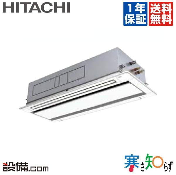 【今月限定/ポイント2倍】RCID-AP112HN11日立 業務用エアコン 寒さ知らずてんかせ2方向 4馬力 シングル寒冷地向け 三相200V ワイヤード 冷媒R410ARCID-AP112HN11が激安