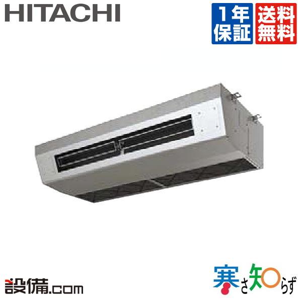 【今月限定/ポイント2倍】RPCK-AP140HN6日立 業務用エアコン 寒さ知らず厨房用てんつり 5馬力 シングル寒冷地向け 三相200V ワイヤード 冷媒R410ARPCK-AP140HN6が激安