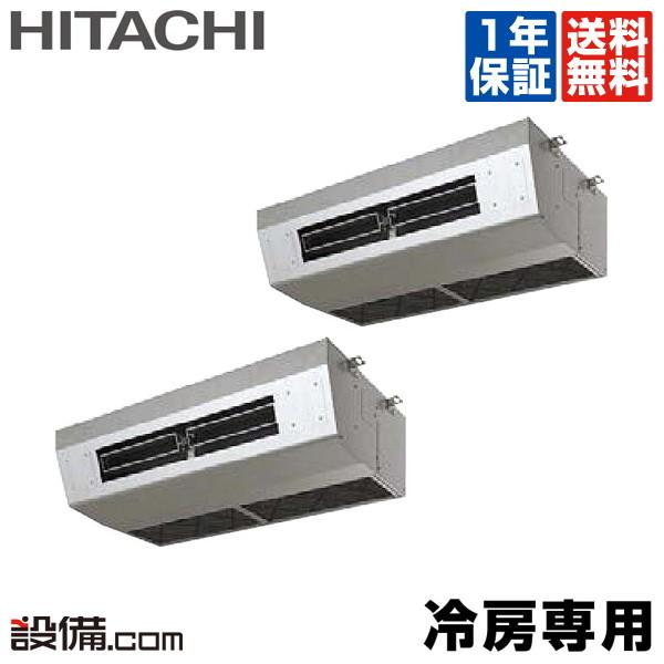 【今月限定/特別大特価】RPCK-AP160EAP7日立 業務用エアコン 冷房専用厨房用てんつり 6馬力 同時ツイン三相200V ワイヤード 冷媒R410ARPCK-AP160EAP7が激安