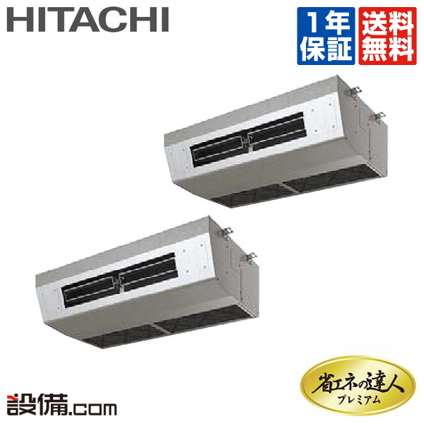 【今月限定/特別大特価】RPCK-AP160GHP7日立 業務用エアコン 省エネの達人プレミアム厨房用てんつり 6馬力 同時ツイン超省エネ 三相200V ワイヤード 冷媒R410ARPCK-AP160GHP7が激安