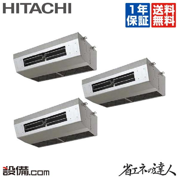 【今月限定/特別大特価】RPCK-AP224SHG7-kobetsu日立 業務用エアコン 省エネの達人厨房用てんつり 8馬力 個別トリプル標準省エネ 三相200V ワイヤード 冷媒R410ARPCK-AP224SHG7-kobetsuが激安