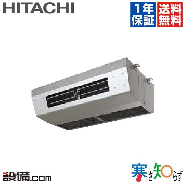 【今月限定/特別大特価】RPCK-AP80HN6日立 業務用エアコン 寒さ知らず厨房用てんつり 3馬力 シングル寒冷地向け 三相200V ワイヤード 冷媒R410ARPCK-AP80HN6が激安
