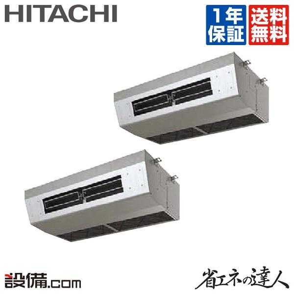 【今月限定/特別大特価】RPCK-GP160RSHP2日立 業務用エアコン 省エネの達人厨房用てんつり 6馬力 同時ツイン標準省エネ 三相200V ワイヤード 冷媒R32RPCK-GP160RSHP2が激安