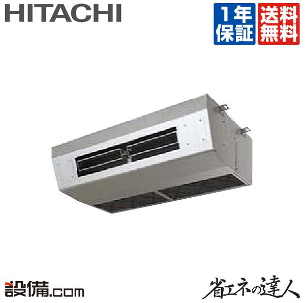 【今月限定/特別大特価】RPCK-GP80RSH2日立 業務用エアコン 省エネの達人厨房用てんつり 3馬力 シングル標準省エネ 三相200V ワイヤード 冷媒R32RPCK-GP80RSH2が激安
