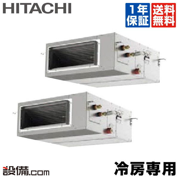 【今月限定/特別大特価】RPI-AP160EAP8日立 業務用エアコン 冷房専用 高静圧型てんうめ 6馬力 同時ツイン三相200V ワイヤード 冷媒R410ARPI-AP160EAP8が激安