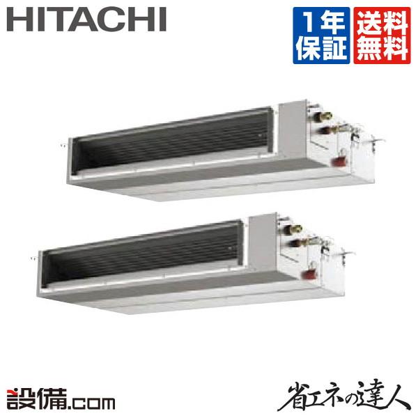 【今月限定/特別大特価】RPI-AP280SHPC3-kobetsu日立 業務用エアコン 省エネの達人 中静圧型てんうめ 10馬力 個別ツイン標準省エネ 三相200V ワイヤード 冷媒R410ARPI-AP280SHPC3-kobetsuが激安