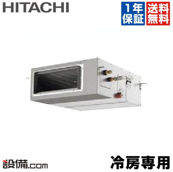 【今月限定/特別大特価】RPI-AP80EA8日立 業務用エアコン 冷房専用 高静圧型てんうめ 3馬力 シングル三相200V ワイヤード 冷媒R410ARPI-AP80EA8が激安