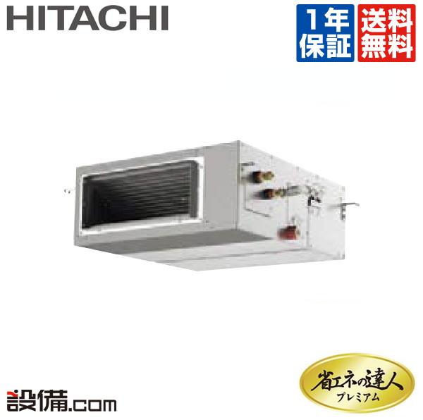 【今月限定/特別大特価】RPI-AP80GH8日立 業務用エアコン 省エネの達人プレミアム 高静圧型てんうめ 3馬力 シングル超省エネ 三相200V ワイヤード 冷媒R410ARPI-AP80GH8が激安