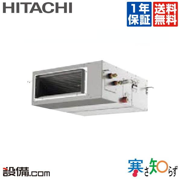 【今月限定/ポイント2倍】RPI-AP80HN11日立 業務用エアコン 寒さ知らず 高静圧型てんうめ 3馬力 シングル寒冷地向け 三相200V ワイヤード 冷媒R410ARPI-AP80HN11が激安