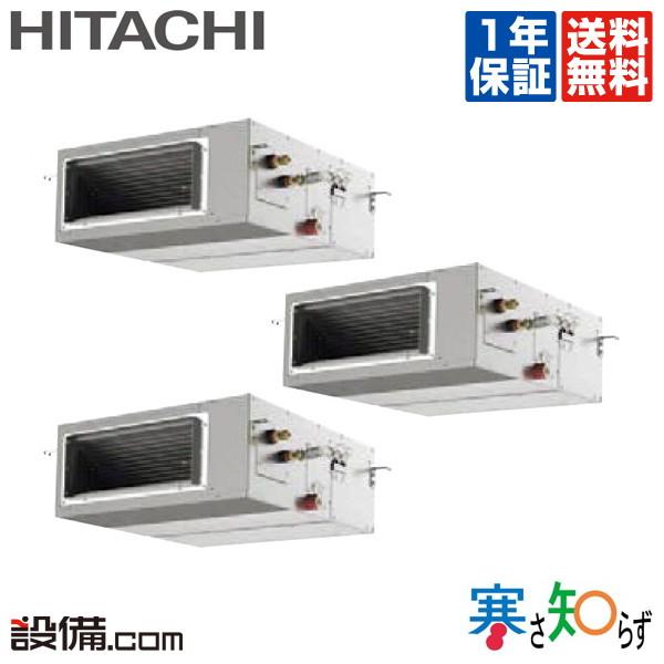 【今月限定/特別大特価】RPI-AP80HNGC11-kobetsu日立 業務用エアコン 寒さ知らず 中静圧型てんうめ 3馬力 個別トリプル寒冷地向け 三相200V ワイヤード 冷媒R410ARPI-AP80HNGC11-kobetsuが激安