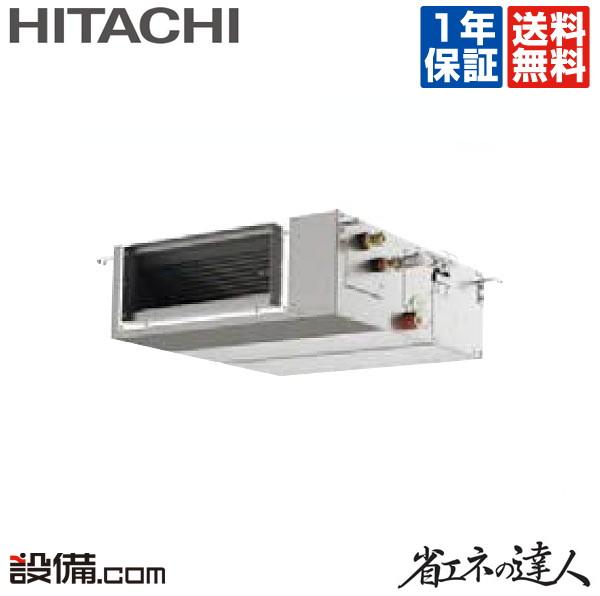 【今月限定/特別大特価】RPI-GP45RSHJC4日立 業務用エアコン 省エネの達人 中静圧型てんうめ 1.8馬力 シングル標準省エネ 単相200V ワイヤード 冷媒R32RPI-GP45RSHJC4が激安