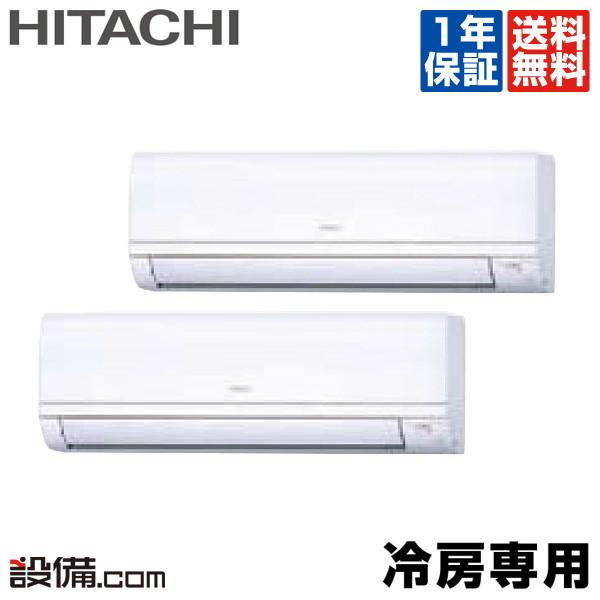 【今月限定/特別大特価】RPK-AP80EAP7日立 業務用エアコン 冷房専用かべかけ 3馬力 同時ツイン三相200V ワイヤード 冷媒R410ARPK-AP80EAP7が激安