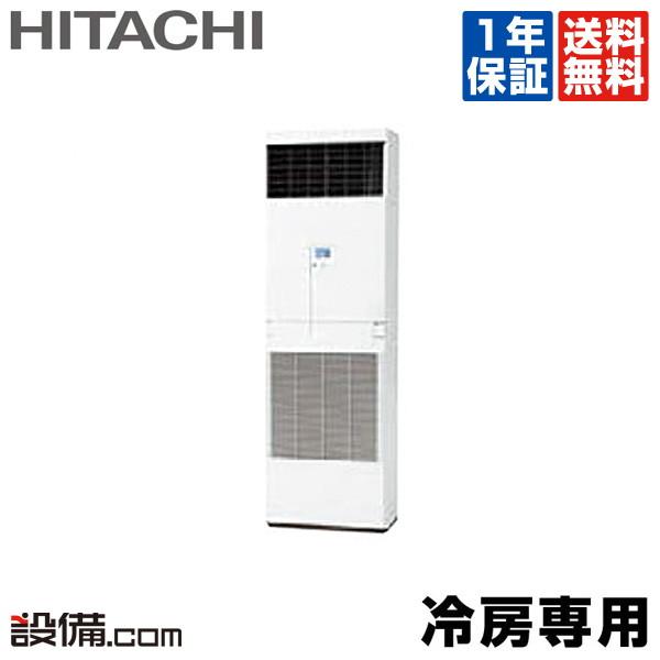 【今月限定/特別大特価】RPV-AP112EA5日立 業務用エアコン 冷房専用ゆかおき 床置形 4馬力 シングル三相200V ワイヤード 冷媒R410ARPV-AP112EA5が激安