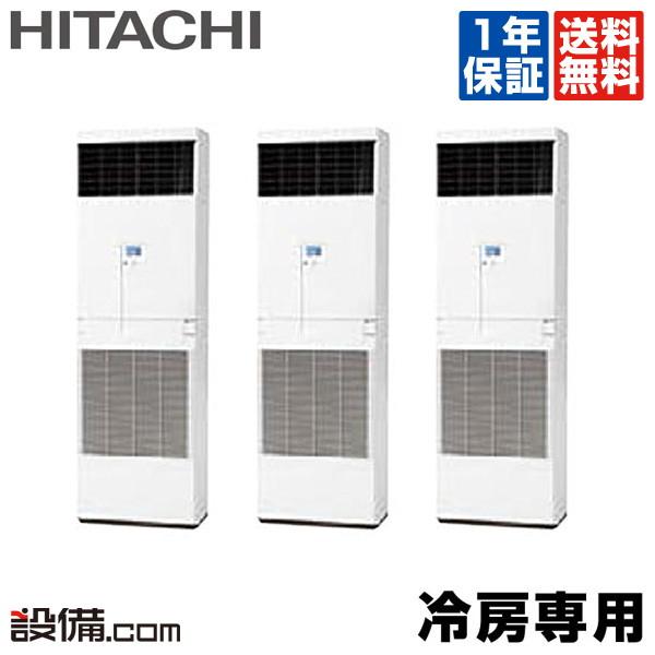【今月限定/特別大特価】RPV-AP224EAG5日立 業務用エアコン 冷房専用ゆかおき 床置形 8馬力 同時トリプル三相200V ワイヤード 冷媒R410ARPV-AP224EAG5が激安