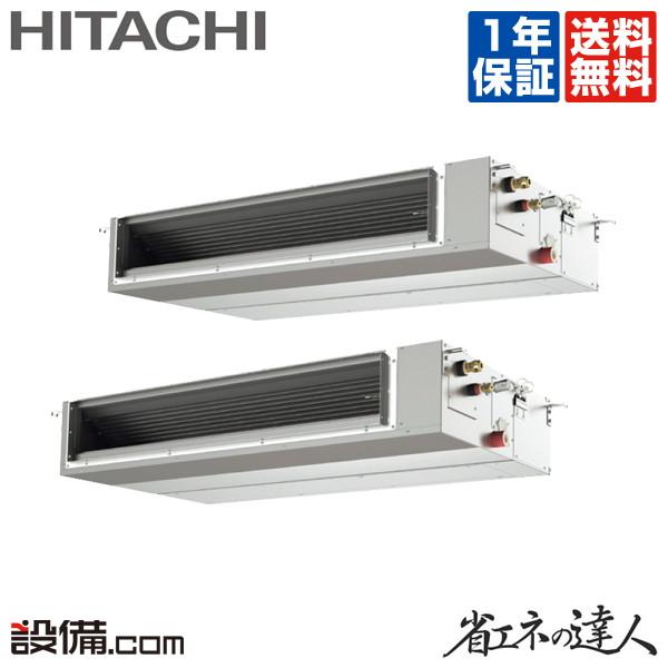 【今月限定/特別大特価】RPI-AP224SHPC4-kobetsu日立 業務用エアコン 省エネの達人 中静圧型てんうめ 8馬力 個別ツイン標準省エネ 三相200V ワイヤード 冷媒R410ARPI-AP224SHPC4-kobetsuが激安
