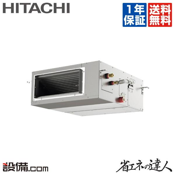 【今月限定/特別大特価】RPI-GP50RSHJ5日立 業務用エアコン 省エネの達人 高静圧型てんうめ 2馬力 シングル標準省エネ 単相200V ワイヤード 冷媒R32RPI-GP50RSHJ5が激安