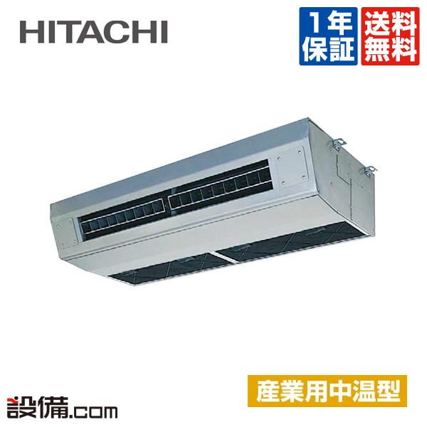 【今月限定/特別大特価】RPCK-AP112LVA3日立 中温用エアコン 産業用中温型厨房用てんつり 4馬力 シングル冷房専用 三相200V ワイヤードRPCK-AP112LVA3が激安