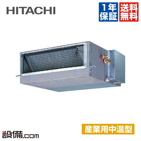 【今月限定/特別大特価】RPI-AP112LVA3日立 中温用エアコン 産業用中温型てんうめ 4馬力 シングル冷房専用 三相200V ワイヤードRPI-AP112LVA3が激安