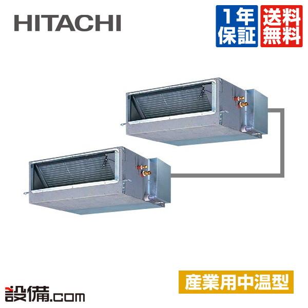 【今月限定/特別大特価】RPI-AP280LVHP3日立 中温用エアコン 産業用中温型てんうめ 10馬力 同時ツイン三相200V ワイヤードRPI-AP280LVHP3が激安