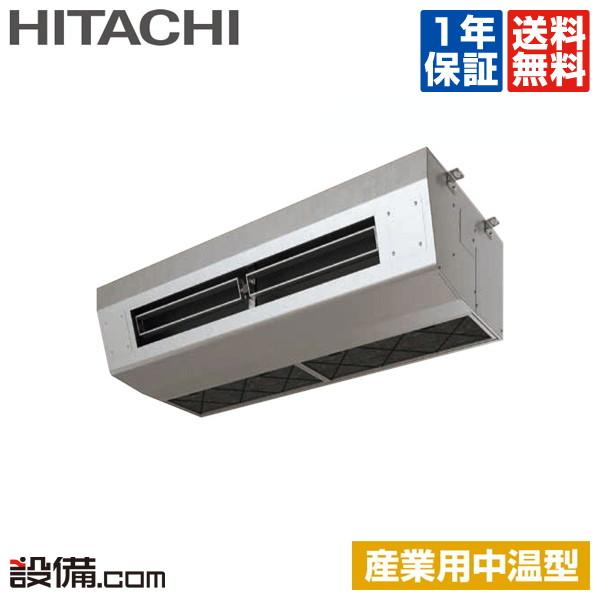 【今月限定/特別大特価】RPCK-AP140LVA4日立 中温用エアコン 冷房専用厨房用てんつり 5馬力 シングル三相200V ワイヤードRPCK-AP140LVA4が激安