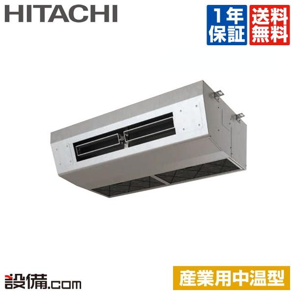 【今月限定/特別大特価】RPCK-AP80LVH4日立 中温用エアコン厨房用てんつり 3馬力 シングル三相200V ワイヤードRPCK-AP80LVH4が激安