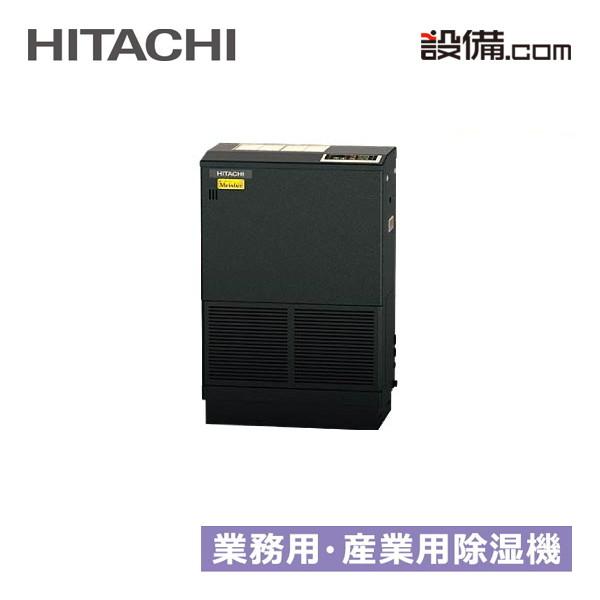 【今月限定/特別大特価】RK-NP12PV2-B日立 産業用除湿機 再熱専用機(インバーター型)床置形(小型タイプ) 1.2馬力 シングル単相100V 内蔵リモコンRK-NP12PV2-Bが激安