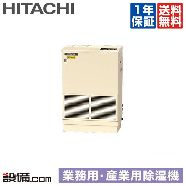 【今月限定/特別大特価】RK-NP08PV1日立 産業用除湿機 再熱専用機(インバーター型)床置形(小型タイプ) 0.8馬力 シングル単相100V 内蔵リモコンRK-NP08PV1が激安